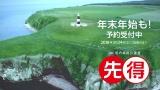 嵐の5人が出演するJAL新CM『旅の写真』篇が9月23日より放送