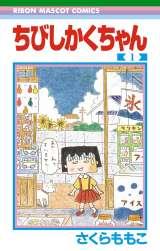 『ちびまる子ちゃん』のセルフパロディ漫画『ちびしかくちゃん』第1巻 (C)さくらももこ/集英社