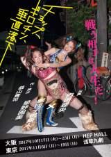 『チョップ、ギロチン、垂直落下』は大阪公演が10月17日(火)〜23日(月) HEP HALL、東京公演が11月6日(月)〜19日(日) 浅草九劇にて。