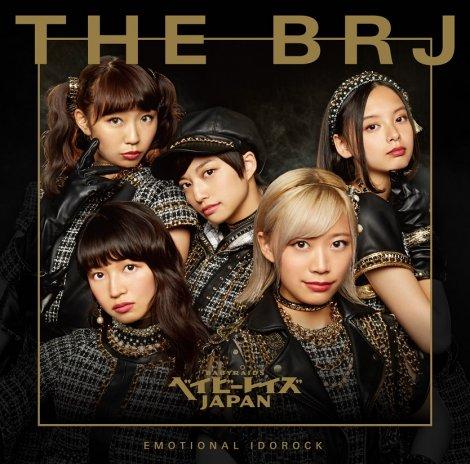 ベイビーレイズJAPANミニアルバム『THE BRJ』通常盤