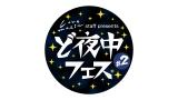 10月8日放送のフジテレビ系Love music staff presents『ど夜中フェス!!#2』 (C)フジテレビ