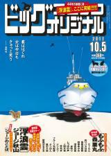 『ビッグコミックオリジナル』2017年19号(9月20日発売)