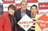 映画『スクランブル』の公開直前イベントに出席した(左から)西川貴教、竹内まなぶ、石田たくみ (C)ORICON NewS inc.