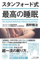 『スタンフォード式 最高の睡眠』西野精治/サンマーク出版