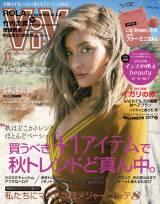 『ViVi』11月号で約半年ぶりに表紙を飾るローラ(講談社)