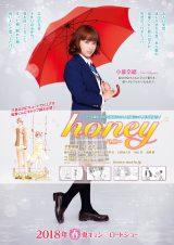 映画 『honey』の公開日が2018年3月31日に決定 (C)2018「honey」製作委員会