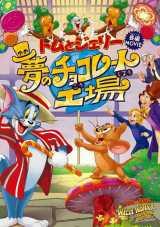 アニメーション映画『トムとジェリー 夢のチョコレート工場』のDVDが11月17日に発売・レンタル開始・デジタル配信