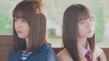 乃木坂46の19thシングル「いつかできるから今日できる」MVカット(左から)西野七瀬、齊藤飛鳥