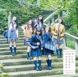 乃木坂46の19thシングル「いつかできるから今日できる」通常盤