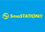 香取慎吾の『SmaSTATION!!』が16年目に突入!(C)テレビ朝日
