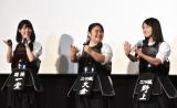 「インフルエンサー」の振りを披露=映画『あさひなぐ』初日舞台あいさつ (C)ORICON NewS inc.