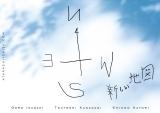 稲垣吾郎、草なぎ剛、香取慎吾が公式ファンサイト「新しい地図」を設立