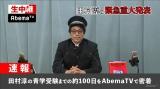 AbemaTVの特別番組に出演し、青山学院大学の受験に挑戦することを発表した田村淳