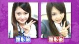 23日放送の日本テレビ系『有吉反省会』で整形をカミングアウトした歌恋 (C)日本テレビ