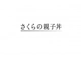 東海テレビ・フジテレビ系連続ドラマ、オトナの土ドラ『さくらの親子丼』(毎週土曜 午後11時40分〜)にA.B.C-Z・塚田僚一が出演 (C)東海テレビ