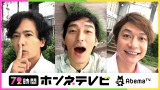 AbemaTV『72時間ホンネテレビ』に出演する(左から)稲垣吾郎、草なぎ剛、香取慎吾