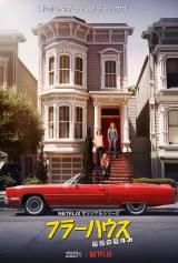 Netflixオリジナルドラマ『フラーハウス 最高の夏休み』(シーズン3:Part1=第1話〜第9話)9月22日より配信中