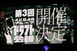 『第3回AKB48グループドラフト会議』の開催が発表された 写真:estudio pepe 神田有希