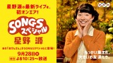 "NHK『SONGS スペシャル 星野源』に登場する""おげんさん"" (C)NHK"