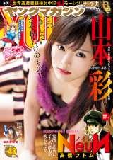 『週刊ヤングマガジン』43号の表紙を飾るNMB48・山本彩 (C)佐藤佑一/ヤングマガジン