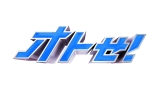『オトせ!』番組ロゴ (C)日本テレビ