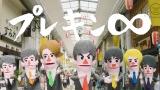 関ジャニ∞そっくり?プレキン∞の歌うプレミアムフライデー応援ソングMVが9月25日より公開決定