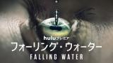 Huluで配信される日本初上陸の海外ドラマ『フォーリング・ウォーター』