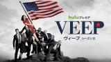 12月7日から配信される『Veep/ヴィープ』シーズン6