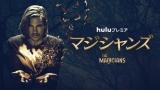 12月から配信される『マジシャンズ』シーズン2