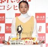 サプライズで登場した米粉で作られたケーキと浅田真央 (C)ORICON NewS inc.