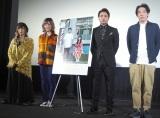 ショートフィルム『点』の上映会に出席した(左から)ごっきん 、牛丸ありさ、山田孝之、石川慶氏 (C)ORICON NewS inc.