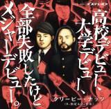 今度こそ!? Creepy Nuts(R-指定&DJ松永)が11月8日にメジャーデビュー