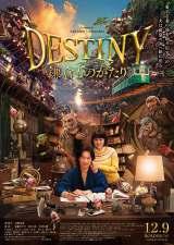 映画『DESTINY 鎌倉ものがたり』は12月9日公開 (C)2017「DESTINY 鎌倉ものがたり」製作委員会