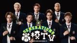 10月からテレビ朝日に進出する『GENERATIONS高校TV』 (C)AbemaTV