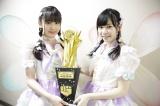 HKT48荒巻美咲、運上弘菜からなる2人組ユニット「fairy w!nk」が優勝(C)AKS