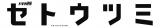 『セトウツミ』のロゴ(C)此元和津也(秋田書店)/「セトウツミ」製作委員会