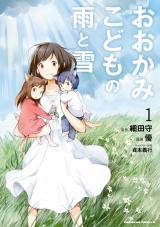 優さんが手がけた『おおかみこどもの雨と雪』コミック版 (カドカワコミックス・エース)