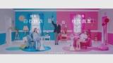 5番勝負の戦績は…!?=白石麻衣&秋元真夏ユニット曲「まあいいか?」MVより