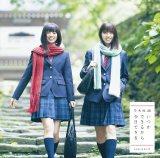 乃木坂46の19thシングル「いつかできるから今日できる」(10月11日発売)初回仕様限定盤Type-A