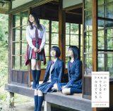 乃木坂46の19thシングル「いつかできるから今日できる」(10月11日発売)初回仕様限定盤Type-B