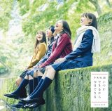乃木坂46の19thシングル「いつかできるから今日できる」(10月11日発売)初回仕様限定盤Type-C