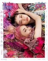 『装苑』11月号の表紙に母娘で登場するCharaとSUMIRE(上)/文化出版局刊