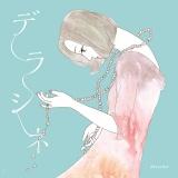漫画家・近藤ようこ氏が描き下ろした「クミコ with 風街レビュー」のアルバム『デラシネ deracine』アナログ盤ジャケット