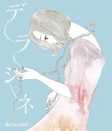 漫画家・近藤ようこ氏が描き下ろした「クミコ with 風街レビュー」のアルバム『デラシネ deracine』ジャケット