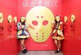 仮面女子『仮面を覗け。』体験型広告の前に立つ仮面女子メンバー。月野もあ(左)と立花あんな(右)(C)Deview