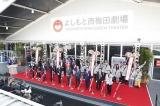 吉本興業の11館目となる劇場「よしもと西梅田劇場」がオープン