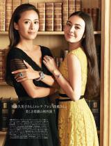 雑誌『Richesse』No.21で後藤久美子と長女のエレナ アレジ 後藤さん(右)が初共演