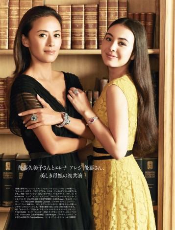雑誌『Richesse』No.21で後藤久美子と長女のエレナ アレジ 後藤