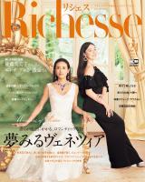 雑誌『Richesse』No.21表紙カット