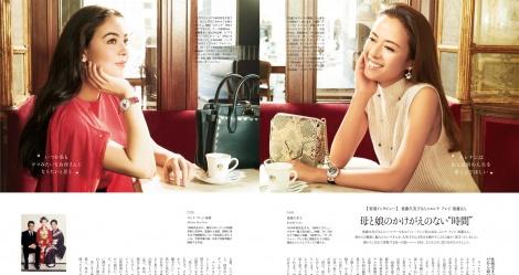 雑誌『Richesse』No.21で後藤久美子と長女のエレナ アレジ 後藤さんが初共演